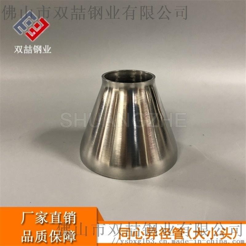 同心异径管, 不锈钢同心大小头, 304同心异径管
