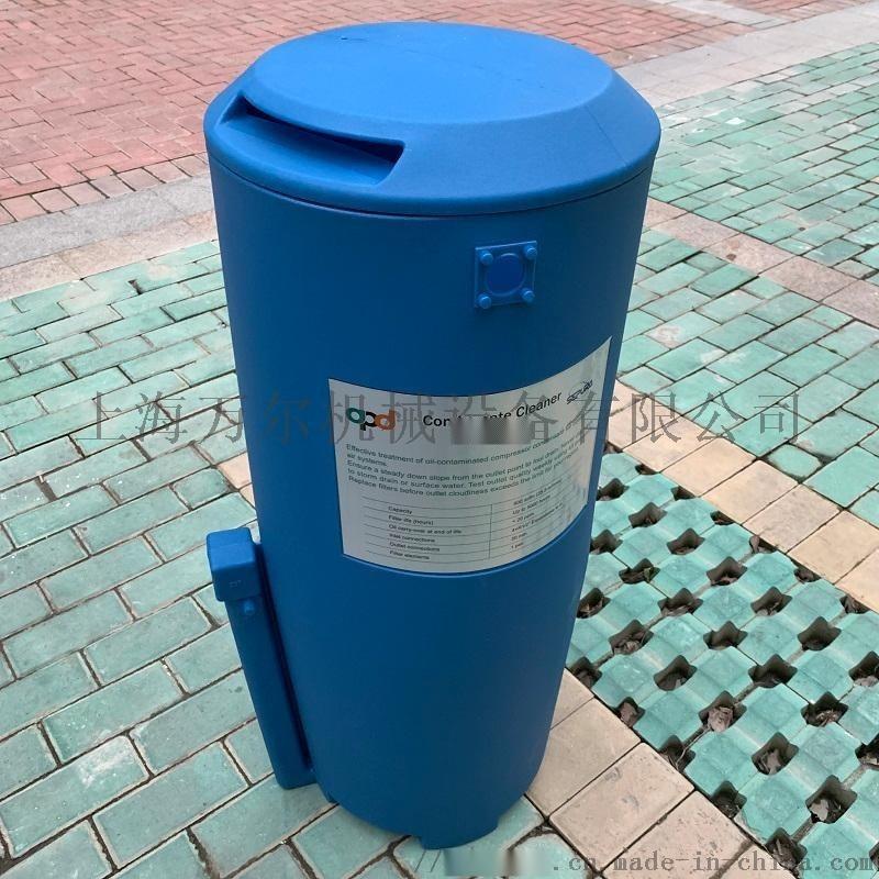 阿普达冷凝水净化器总成SEPURA后除油过滤器SEP360 ST 10.2立方