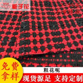 毛纺面料工厂秋冬新款箱包粗花呢面料
