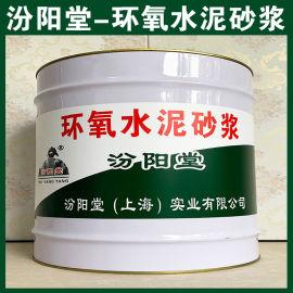 环氧水泥砂浆、良好的防水性能、环氧水泥砂浆