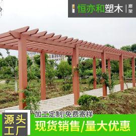 庭院木塑葡萄架户外花架景观塑木花架户外连廊木塑连廊