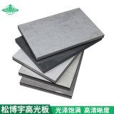 高光生态板 高光生态板材PET高光免漆生态板