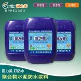 固力美工廠直銷水泥基JS聚合物防水塗料