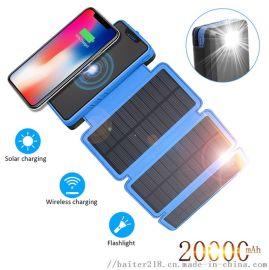 太阳能+无线充移动电源