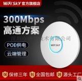 A500 大功率300M無線吸頂AP商用wifi