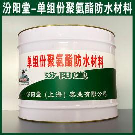 单组份聚氨酯防水材料、良好的防水性