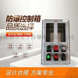 BXK防爆控制箱隔爆型防爆仪表箱定制防爆仪表控制箱