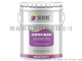 供应湖南国彩深彩虹品牌仿青砖外墙涂料
