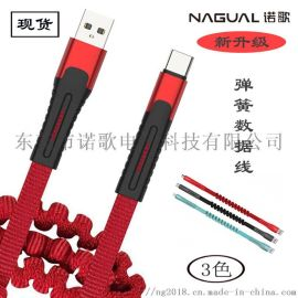 新款编织弹簧数据线 创意伸缩弹簧数据线