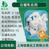 环保型石蜡乳化剂 皂蜡乳化剂 特殊乳化剂