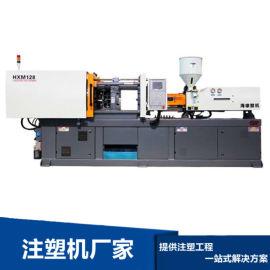 伺服注塑机 塑料注射成型机 卧式注塑机HXM128