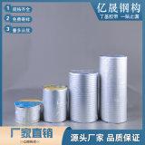 铝膜丁基防水胶带 丁基胶带 生产厂家 多购优惠