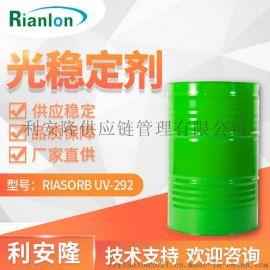 国产涂料用受阻胺类光稳定剂UV-292利安隆涂料