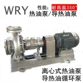 风冷式导热油循环输送泵 热媒泵 常州生产厂家