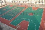 硅PU球场,塑胶跑道,EPDM彩色塑胶地面