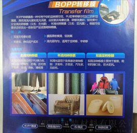 佛山厂家大量优惠现货皮革OPP低光泽转移膜