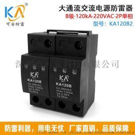 120KA一级交流电源防雷器A级配电系统浪涌保护