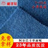 厂家直销现货粗纺面料素色阿尔巴卡单面毛呢面料