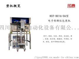 茶叶电子称颗粒包装机KST-DC16-06