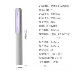跨境杀菌灯UV紫外线家用旅行手持便携式小型灭菌器