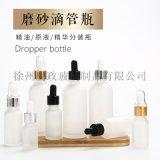 精油瓶滴管瓶滴管瓶精油瓶分裝瓶化妝品瓶精華液瓶
