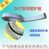 DGT型导管护套有效防尘 结构合理