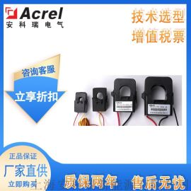 安科瑞开口式电流互感器AKH-0.66K-Φ24