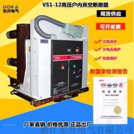vs1 ZN63-12 手车式户内高压真空断路器