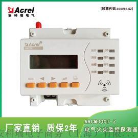 江苏电气火灾智慧用电在线监控装置厂家