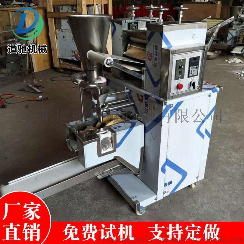 全自动仿人工饺子机 小型商用全自动水饺机
