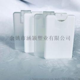 新款 現貨噴霧瓶 20ml卡片香水瓶