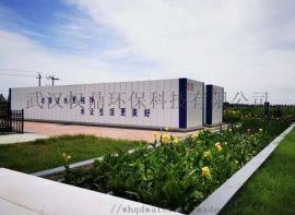 农村污水集中式水处理设备