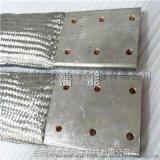大規格銅帶軟連接 多層疊加專業摸具壓焊