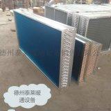 空調換熱器廠家風機銅管藍箔蒸發器/表冷器