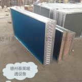 空调换热器厂家风机铜管蓝箔蒸发器/表冷器