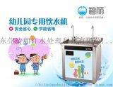 碧丽幼儿园饮水机JO-2YC5