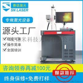 金属不锈钢激光打标机可乐定制激光喷码机激光刻字机