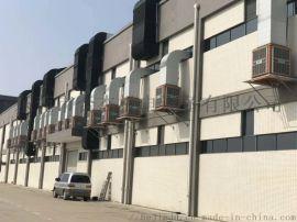 供应工业环保空调 润东方环保空调厂家直销