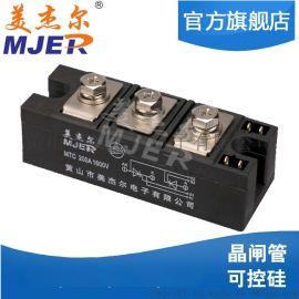 双向晶闸管 可控硅模块200A MTC200A1600V 调压大功率 200-16