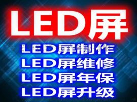 LED屏维修