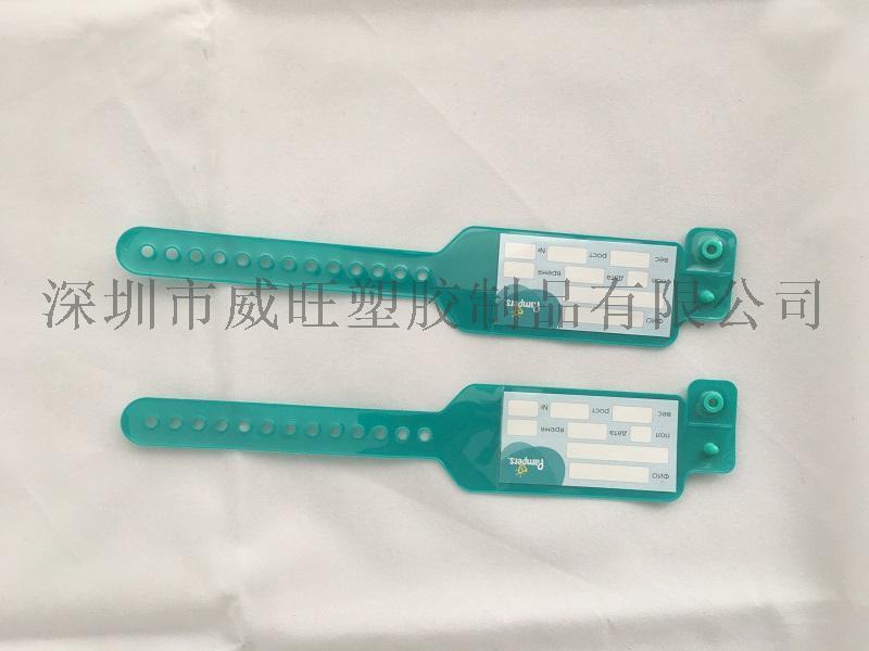 EVA手挽带 一次性手腕带,医用手腕带,弹片手腕带