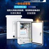 平安城市视频监控室外电子设备箱-监控箱
