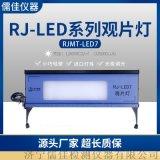 儒佳RJ-LED7觀片燈