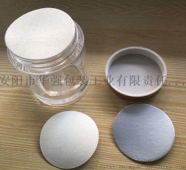华强包装塑料瓶专业药用电磁感应铝箔封口垫片