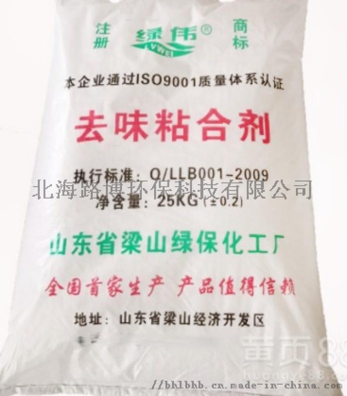 快速除甲醛醛树脂胶粉
