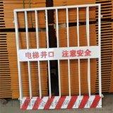 基坑防护栏 定型化防护栏