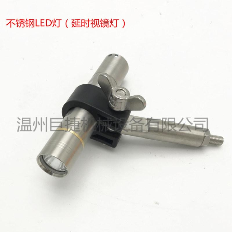 壓力容器專用射燈 不鏽鋼射燈 視鏡專用防水LED燈