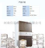 广东方块制冰机,60kg60公斤方型制冰机厂家直销
