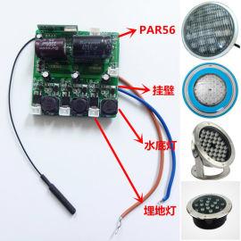 LED灯具控制器驱动板方案设计定制植物灯水族灯埋地灯泳池灯