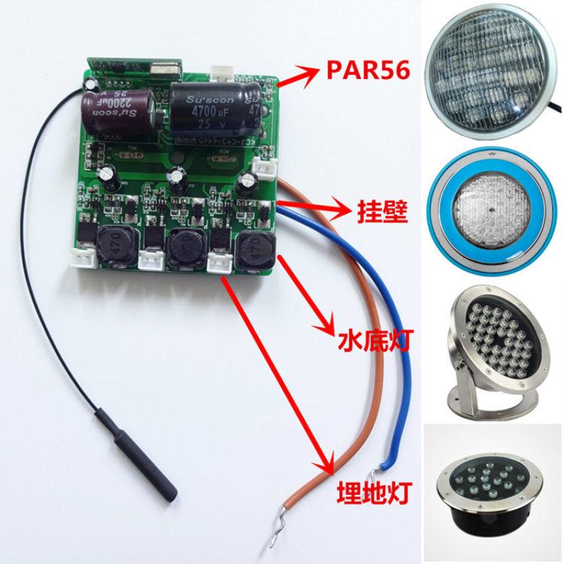 LED燈具控制器驅動板方案設計定製植物燈水族燈埋地燈泳池燈